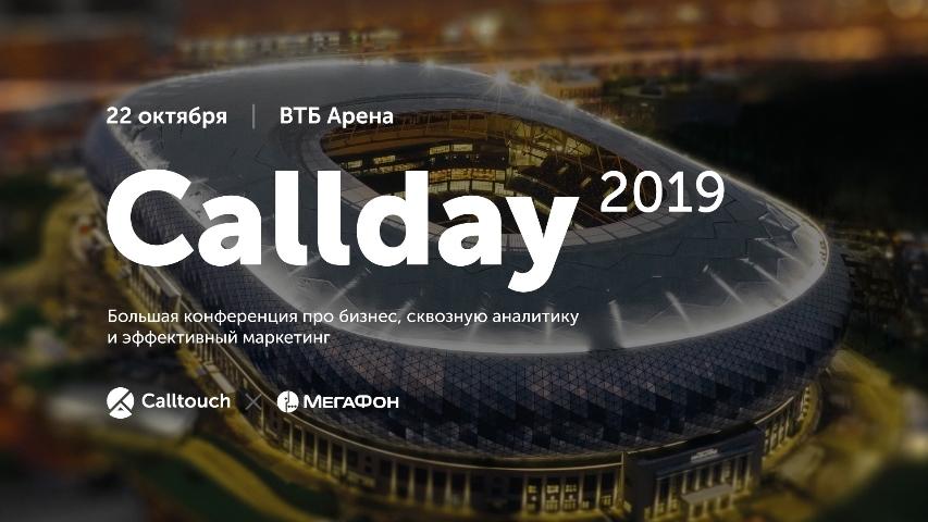 CallDay 2019