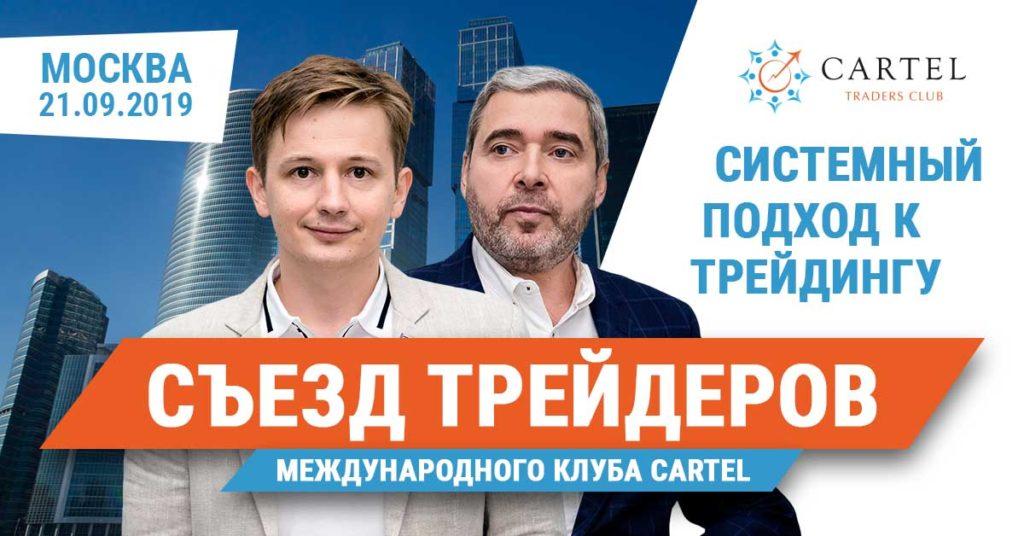 Международный форум трейдеров Cartel