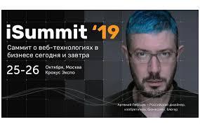 iSummit '19