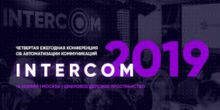 Конференция INTERCOM