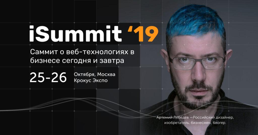 iSummit: о трендах технологий в бизнесе