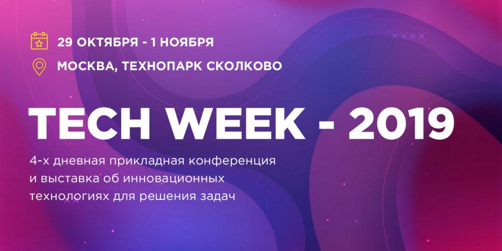Tech Week 2019