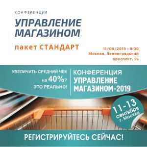 Билет на конференцию Управление магазином