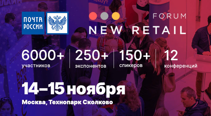 14-15 ноября 2019, Москва - New Retail Forum