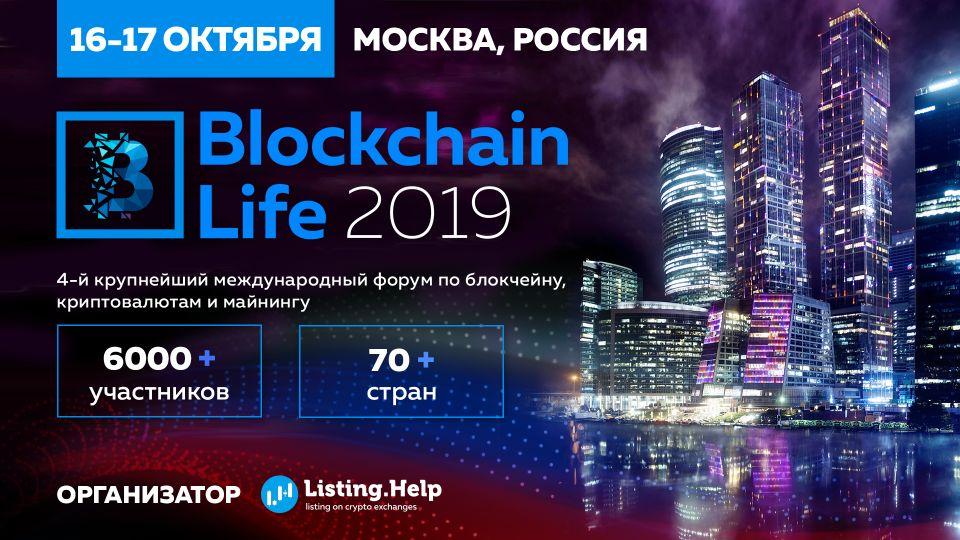 Blockchain Life 2019 в Москве 16-17 октября
