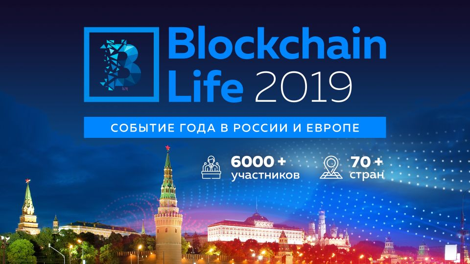 Blockchain Life в Москве