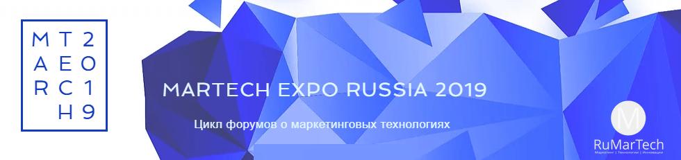 MarTech Expo 2019