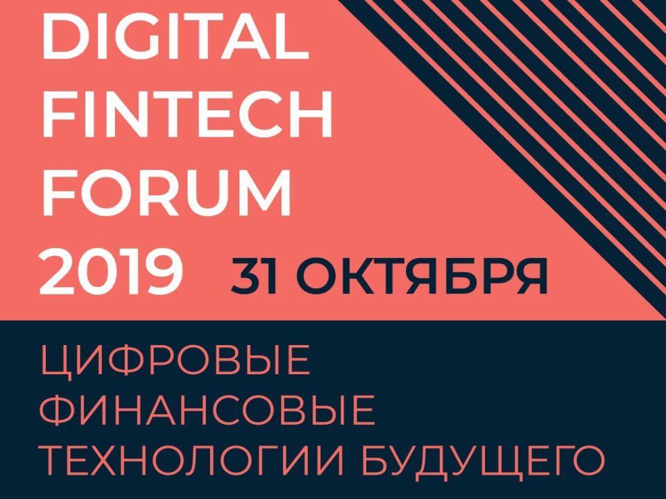 Международный форум по цифровым финансовым сервисам
