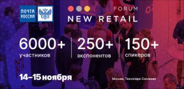 New Retail Forum. Почта России