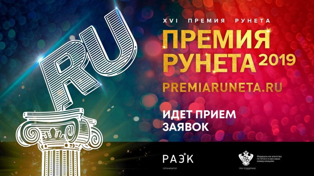 Премии Рунета 2019