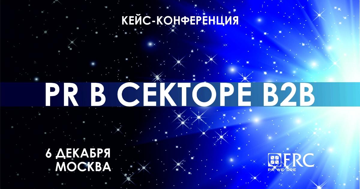 6 декабря в Москве пройдет четвертая ежегодная кейс-конференция «PR в секторе B2B»,