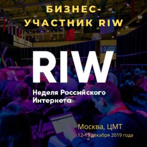 Билет Бизнес-участник RIW