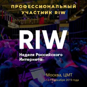 Билет Профессиональный участник RIW