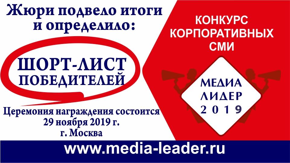 Шорт-лист победителей конкурса МЕДИАЛИДЕР-2019