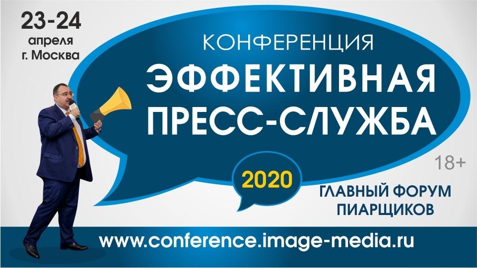 ЭФФЕКТИВНАЯ ПРЕСС-СЛУЖБА-2020