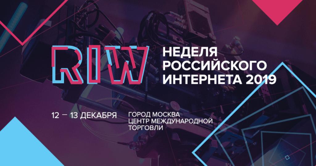 Неделя Российского Интернета (RIW) 2019