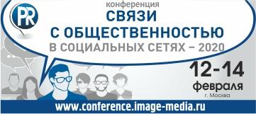 Конференция Связи с общественностью в социальных сетях-2020