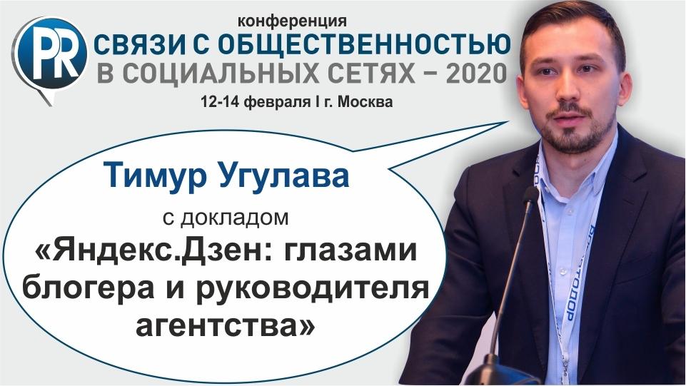 Яндекс.Дзен: глазами блогера и руководителя агентства