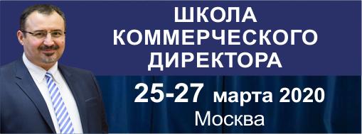 Школа коммерческого директора 25-27 марта 2020г