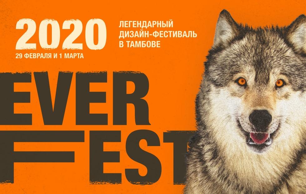 дизайн-фестиваль Everfest