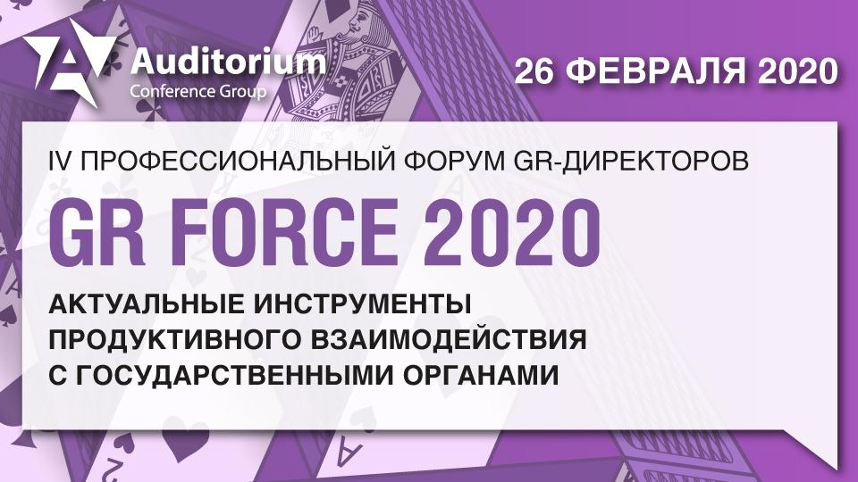 GR Force 2020