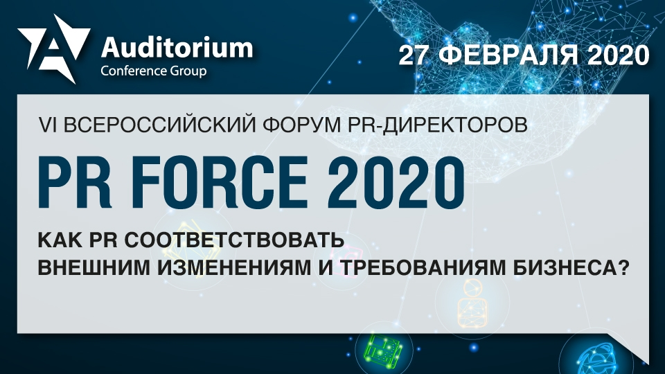 PR Force 2020