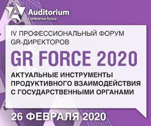 Форум GR FORCE 2020
