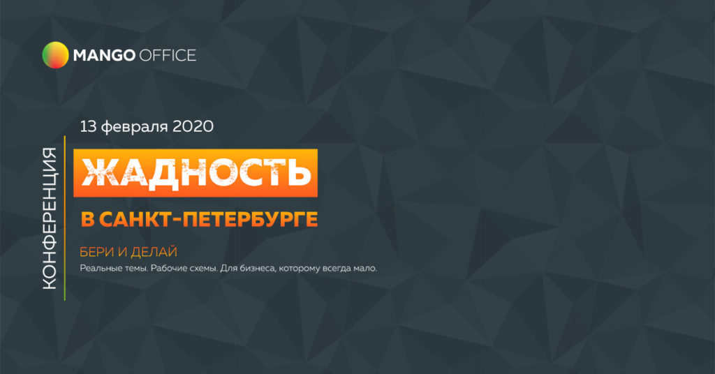 В феврале пройдет конференция «Жадность в Санкт-Петербурге»