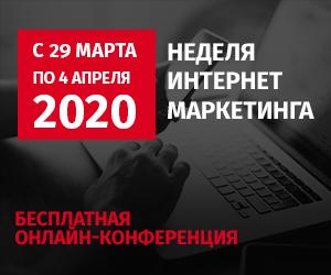 Онлайн Когференция Неделя Интернет Маркетинга