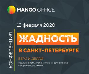 конференция «Жадность в Санкт-Петербурге»