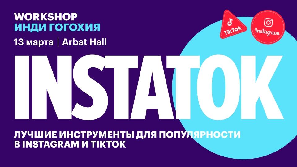 Воркшоп InstaTok