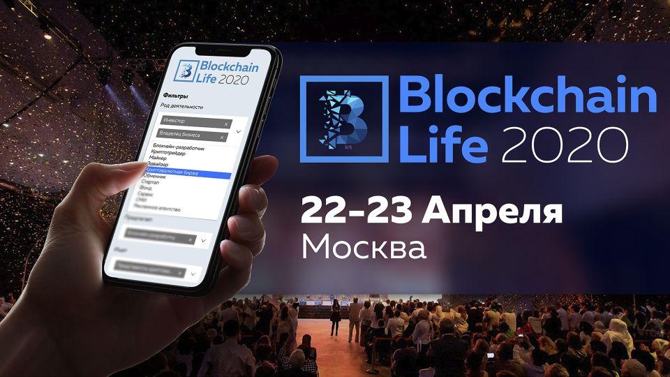 Как завести сотни знакомств на форуме Blockchain Life 2020