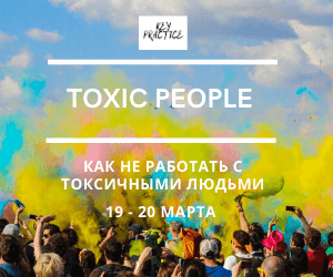Конференция TOXIC PEOPLE