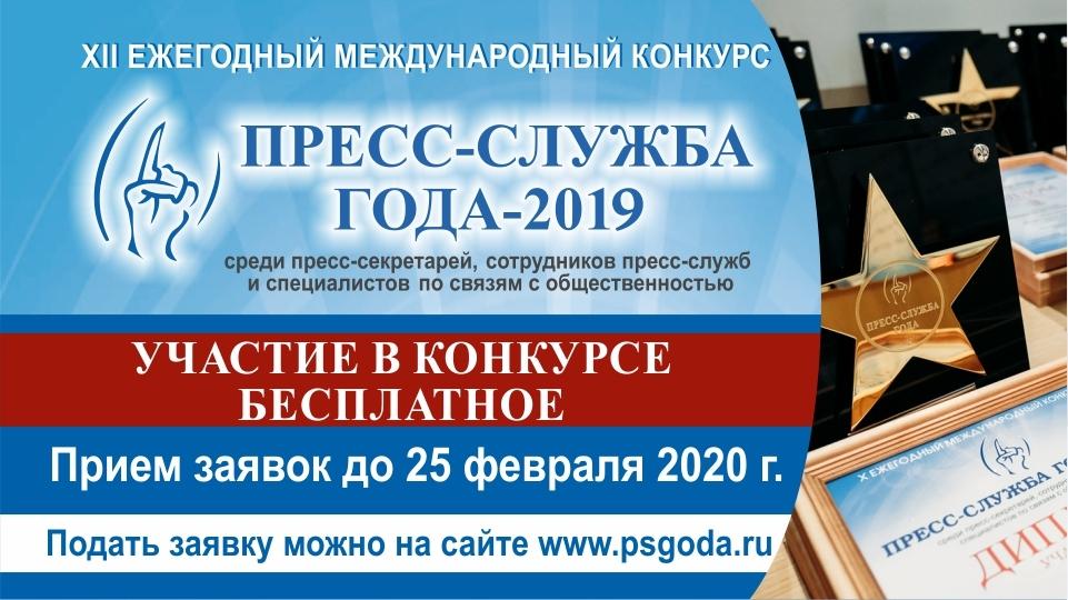 Пресс-служба года 2019