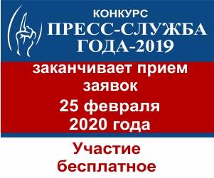 Конкурс ПРЕСС-СЛУЖБА ГОДА - 2019
