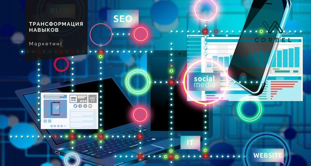 5 основных навыков интернет-маркетолога