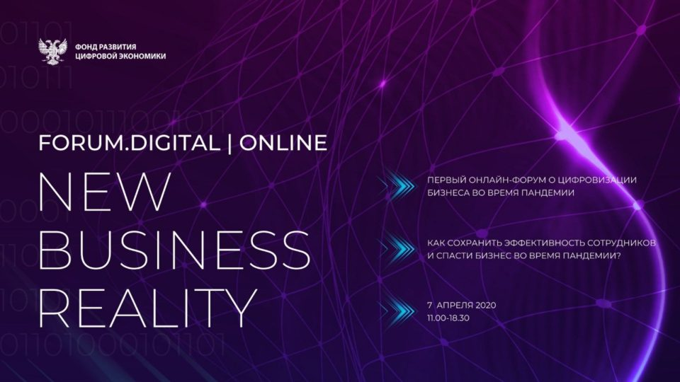 Forum.Digital New Business Reality