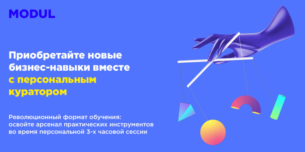 МОДУЛЬ — новый онлайн-курс по узкой специализации