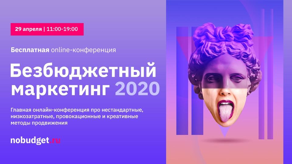 Безбюджетный маркетинг 2020