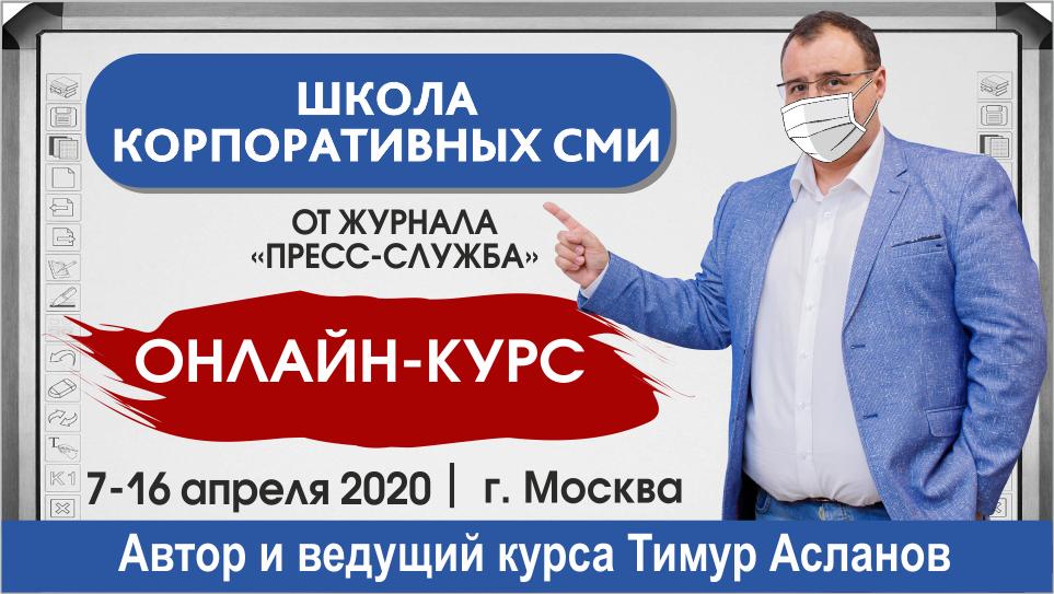 Школа корпоративных СМИ онлайн курс