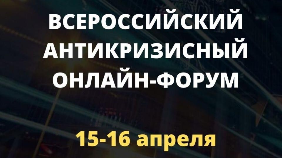 ВСЕРОССИЙСКИЙ АНТИКРИЗИСНЫЙ ОНЛАЙН-ФОРУМ