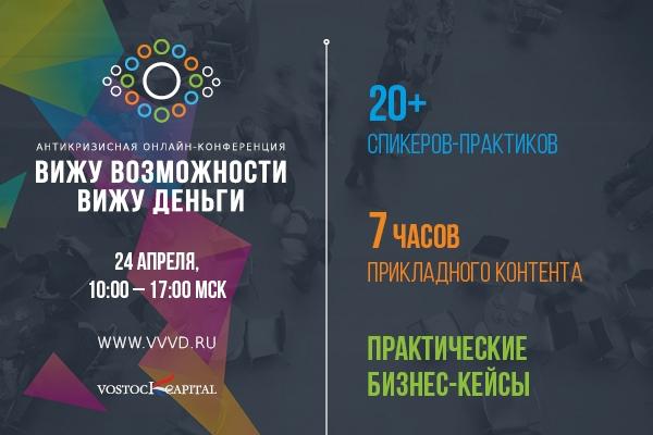 Антикризисная онлайн-конференция