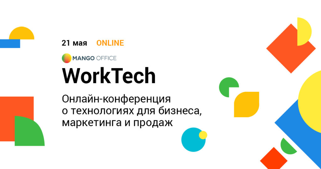 Онлайн-конференция WorkTech.